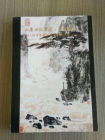 山东世纪华夏.齐鲁国拍2013四季艺术品拍卖会第二期
