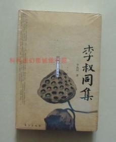 【正版现货】李叔同集 2008年东方出版社