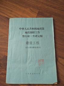中华人民共和国地质部地址勘探工作暂行统一生产定额钻探工程【岩心机械钻探部分】