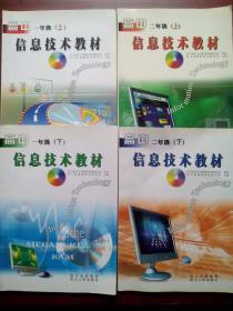 高中信息技术,共4本,高中信息技术2003年第1,2版,网络技术