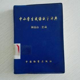 中小学生成语故事词典
