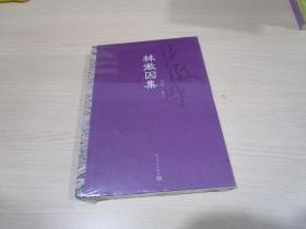 林徽因集:诗歌·散文