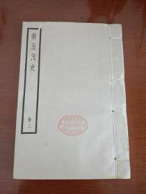 民国版《新五代史》册二(卷十五至卷二十八)1厚册