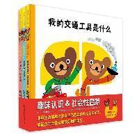 小酷和小玛的认知绘本【第二辑】蒲蒲兰绘本馆 全三册