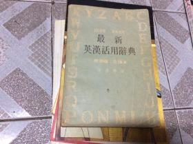 最新英汉活用辞典 KK音标 图解表解 标准版 全译本