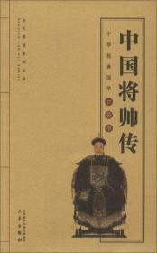 中国将帅传/全国阅读系列丛书·中华经典国学口袋书