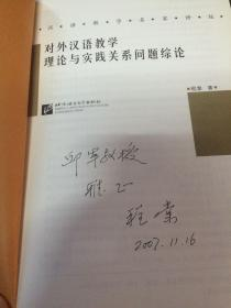 对外汉语教学理论与实践关系问题综论