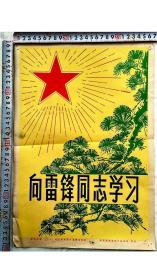 《向雷锋同志学习》宣传照片一套全(尺寸:30.5cm×25.5cm)