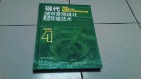 现代城市景观设计与营建技术(第四卷)