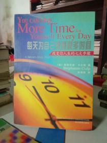 每天为自己找到更多时间:改变你人生的七大步骤【一版一印、仅6000册】