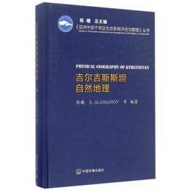9787511127785-hj-吉尔吉斯斯坦自然地理