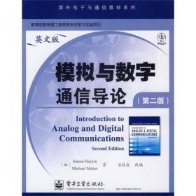 国外电子与通信教材系列:模拟与数字通信导论(英文版)(第2版)