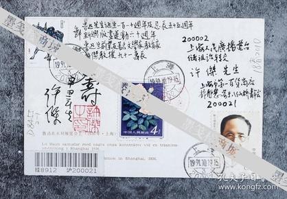 著名文學家、教育家、魯迅研究家 許杰 1991年鋼筆題詞 《魯迅 在木刻展覽會上》明信片一張  HXTX101268
