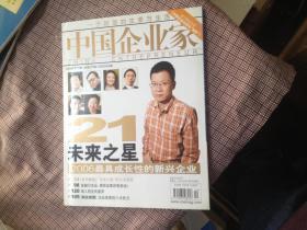 中国企业家2006年第10期