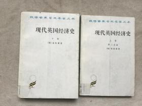 汉译世界学术名著丛书·现代英国经济史.上卷·第二分册、下卷    两本合售