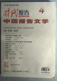 时代报告 中国报告文学 2016.4