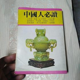 中国人必读