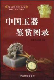 中国玉器鉴赏图录 上下
