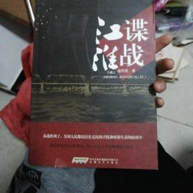 谍战江淮(续)