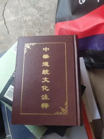 中华道统文化注释