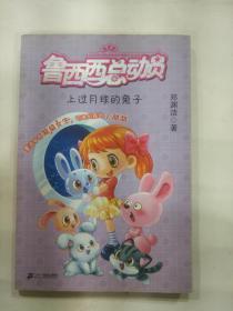 【鲁西西总动员】上过月球的兔子 (作者  郑渊洁 签名本)