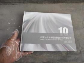 中国加入世贸组织十周年纪念邮票纪念币册