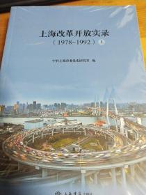 上海改革开放实录(19781992)(上、下)