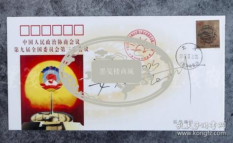 著名影視演員 姜文、鞏俐 親筆 簽名 《2000年中國人民政治協商會議第九屆全國委員會第三次會議》紀念封一枚  HXTX101271