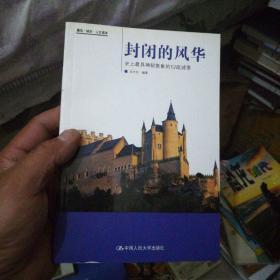 封闭的风华:史上最具神秘意象的12座城堡】【32开】