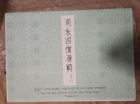 明末四僧選輯(八大山人、石濤、髡殘、漸江 ,4開 12冊全 活頁裝)