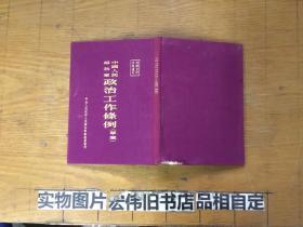 中国人民解放军政治工作条例(草案)