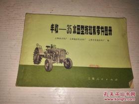 《丰收-35水田型拖拉机零件图册》