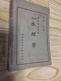 国民高等学校(满语)——水理学(满洲图书株式会社发行 浅野好著)