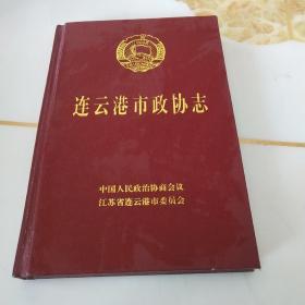 连云港市政志