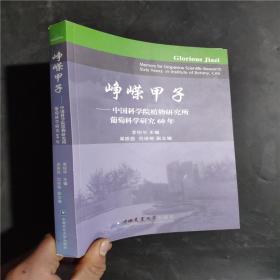 峥嵘甲子 : 中国科学院植物研究所葡萄科学研究60年9787565509964