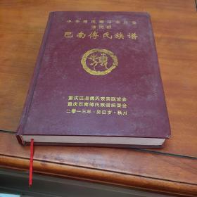 中华傅氏通谱重庆卷清河郡—巴南傳氏族谱