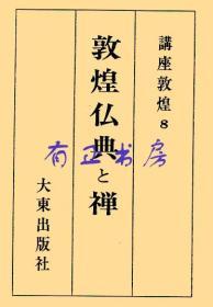 篠原寿雄 田中良昭编集: 敦煌佛典与禅(讲座敦煌 8)(日文 打印本)