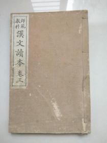师范教科汉文读本卷三