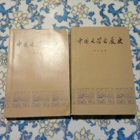 中国文学发展史 (第一、二册)