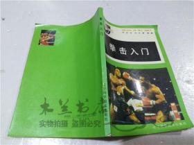 拳击入门 何正方 王玉清 辽宁科学技术出版社 1990年6月 32开平装