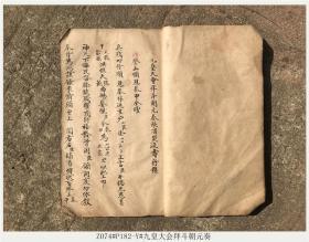 Z074#P182-Y#九皇大会拜斗朝元奏/清代古籍善本/孤本手抄本