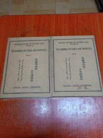 The Mammals Of China and Mongolia美国博物馆中亚调查记》—中国和蒙古的哺乳动物(卷1-卷2)或译:中国和蒙古的兽类