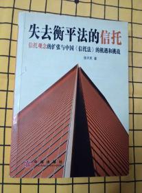 失去衡平法的信托——信托观念的扩张与中国《信托法》的机遇和挑战