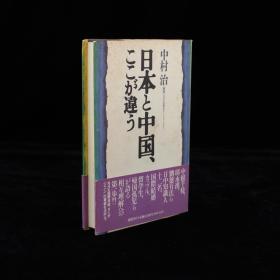 日本と中国、ニニが违う