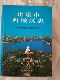 北京市西城区志