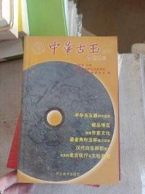 中华古玉.二