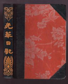 老空白日记本《光华日记》三面刷红 无字无画