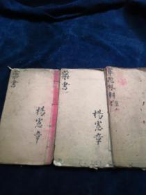 华佗外科十法 药书(线装3册合售)