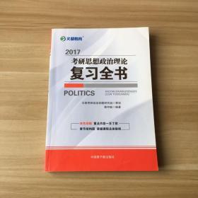 文都 2017考研思想政治理论复习全书
