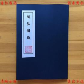 【复印件】周易阐微-徐世大著-民国开明书店刊本